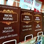 Bücher der belarussichen Literaturklassiker in Bücherei Minsk Belarus Weißrussland