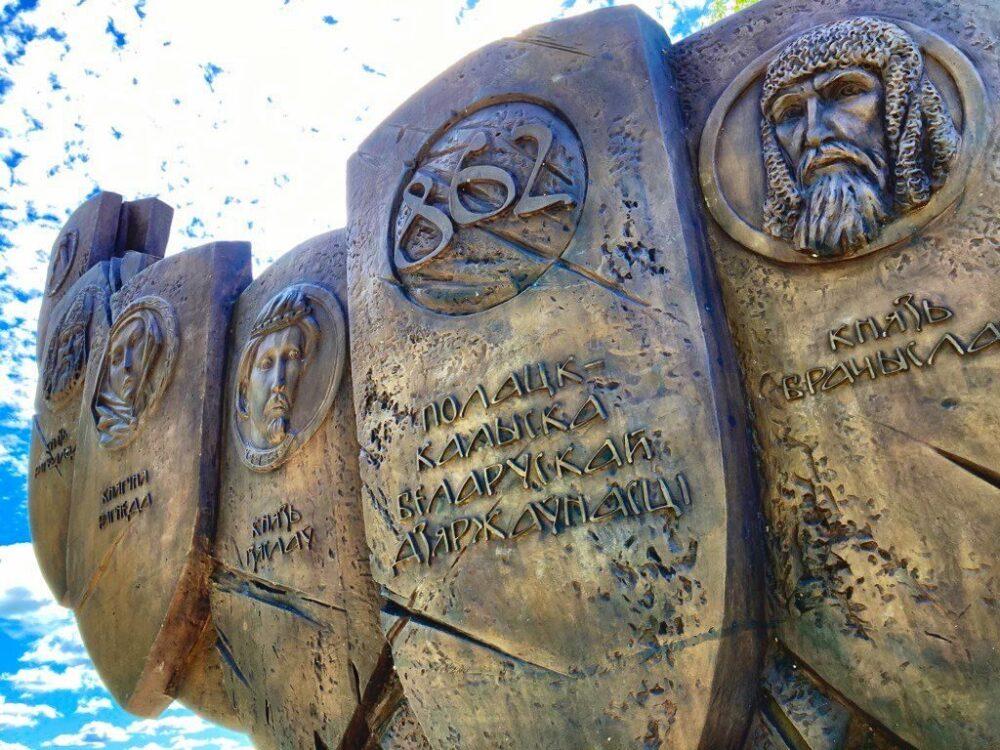 Denkmal 'Polotsk - die Wiege der belarussischen Staatlichkeit'   Foto:  Sveta Abehtikova